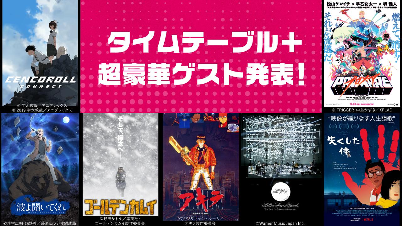 タイムテーブル+超豪華ゲスト発表!