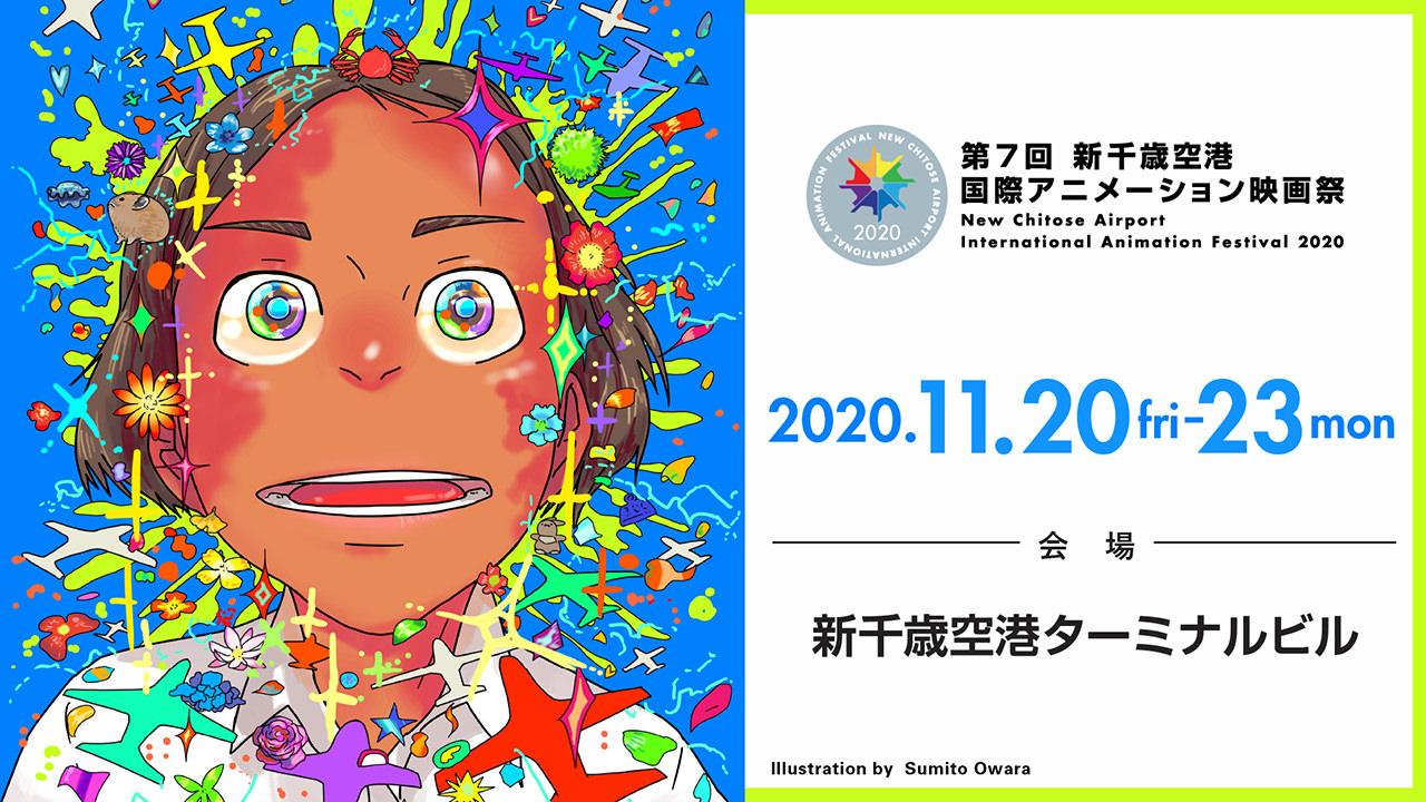 2020年度映画祭メインビジュアルは『映像研には手を出すな!』の作者、大童澄瞳氏!