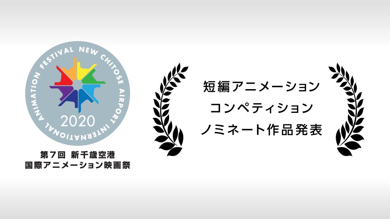 短編アニメーションコンペティションノミネート作品発表