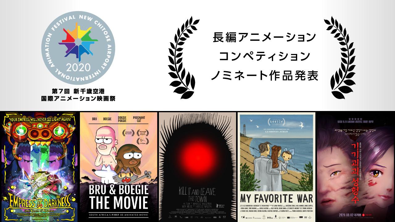 第7回 新千歳空港国際アニメーション映画祭の長編コンペティション部門ノミネート作品発表!