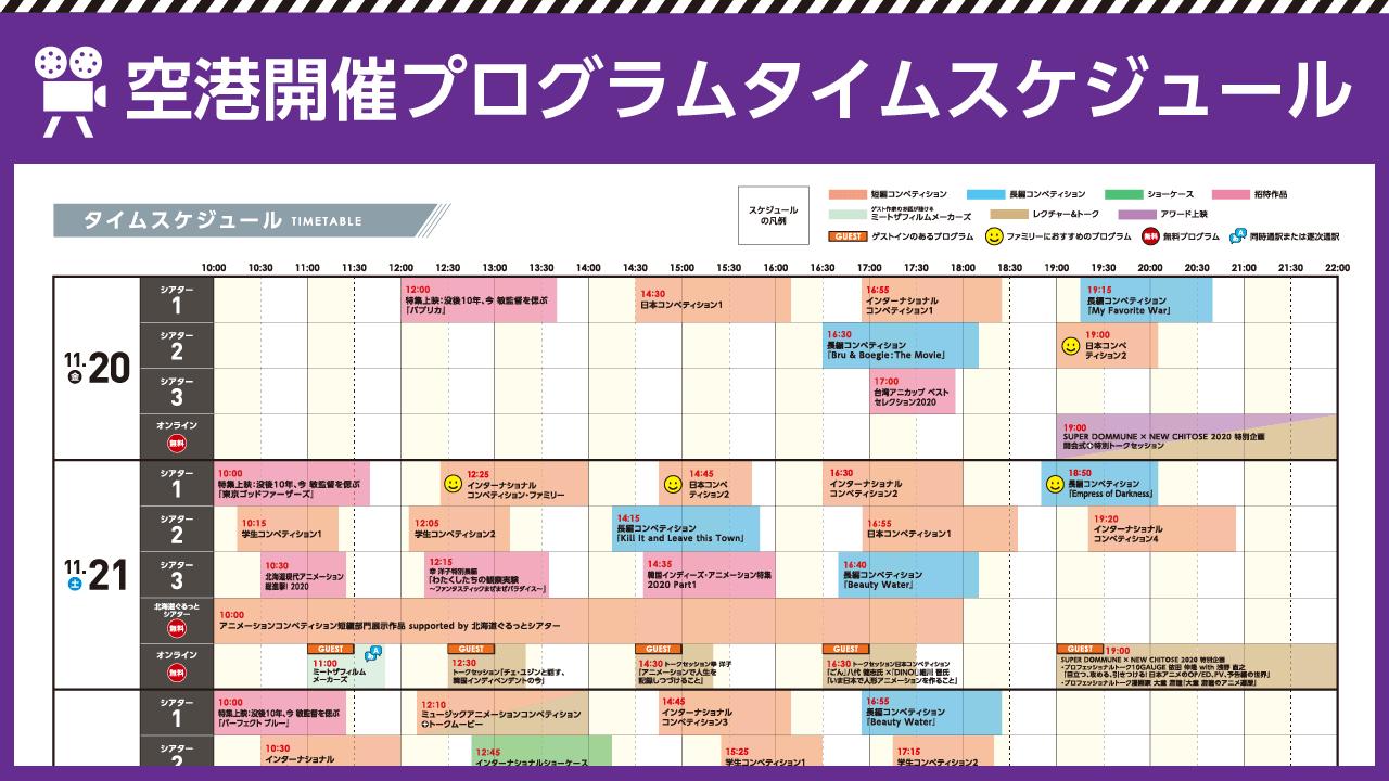 空港開催プログラムタイムスケジュール