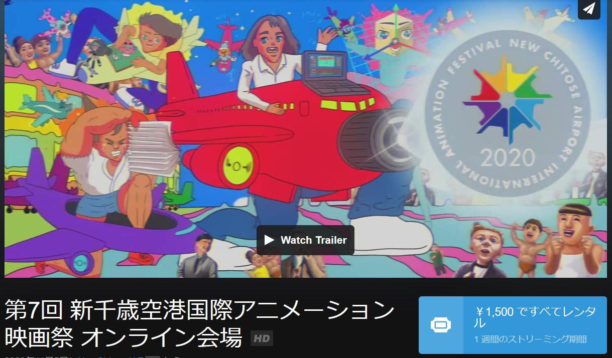 第7回 新千歳空港国際アニメーション映画祭 オンライン会場画面