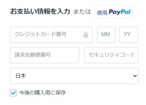 お支払い情報を入力画面