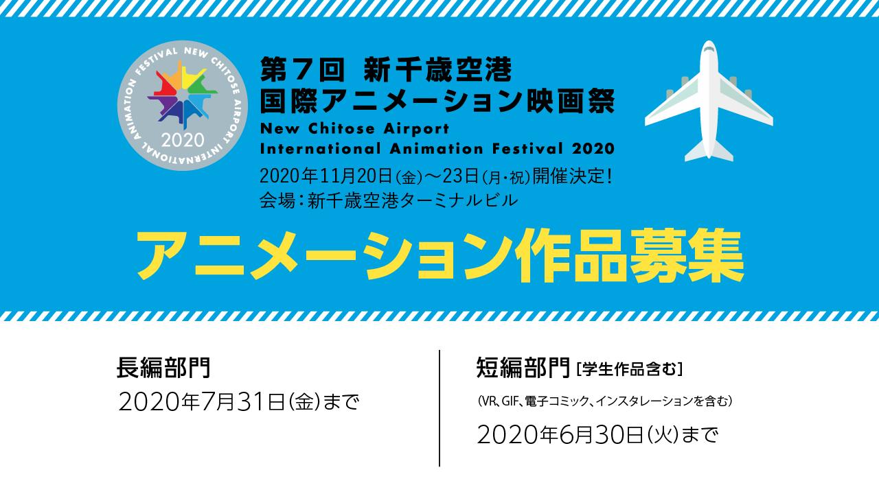 2020年度は11月20日(金)~11月23日(月・祝)に開催決定。