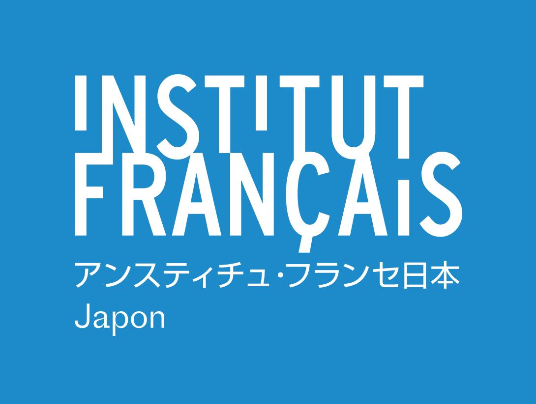 助成:在日フランス大使館/アンスティチュ・フランセ日本  supported by Ambassade de France / Institut français du Japon